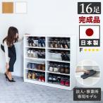 ショッピングシューズ シューズボックス 上履き用スリッパ棚付き 日本製で完成品の下駄箱 オープンタイプ靴箱