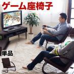 Yahoo!本棚&テレビ台&電話台の家具ドキ高座椅子 ゲーム専用のコンパクト あぐら 肘付き