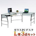 ガラスPCデスク コーナー  L型 デスク 3点セット 156×156