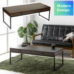 センターテーブル 引き出し付き 幅110cm リビングテーブル ローテーブル ダーク 書斎机ローデスク机