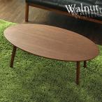センターテーブル オーバルテーブル 幅90cm ローテーブル 北欧風 ウッドテーブル ウォールナット突板 リビングテーブル シンプル楕円形