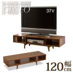 天然木 ローボード 幅120cm テレビ台 TV台 テレビボード TVボード 薄型テレビ 飾り棚 薄型液晶 テレビラック TVラック 32インチ42インチ
