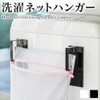 マグネット洗濯ネット用ハンガー 洗濯ネットハンガー タワー 洗濯ネット 洗濯物の仕分け 洗濯 マグネット式 磁石 洗濯機にくっつく ホワイト ブラック
