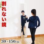 割れない鏡 耐震ミラー 日本製 幅30cm 高さ150cm