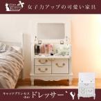 ドレッサー 姫系 キャッツプリンセス duo アンティーク 白家具 猫足 大人 ガーリー おしゃれ 鏡台 木製 クラシック
