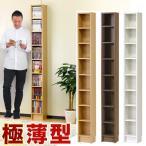 本棚 幅20cm スリムラック 事務用 書棚 CDラック すき間収納