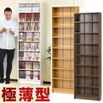 薄型 すき間 本棚 スペース有効利用。薄型スリムなラック