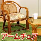 ラタンチェア ラタン 旅館 籐 家具 チェア 軽い 軽量 高座椅子