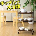 キッチンワゴン 3段 オーク突板 キャスター付き 木製 家庭用 スリム
