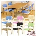 ダイニングチェア アームチェア 介護椅子 曲木 肘掛け 椅子