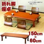 座卓 折脚 幅150cm奥行60cm テーブル 折りたたみ ローテーブル