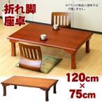 座卓 折脚 幅120cm テーブル 折りたたみ 木製 机 ちゃぶ台