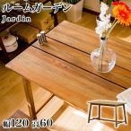 カフェテーブル ダイニングテーブル 無垢材 送料無料