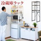 冷蔵庫ラック 冷蔵庫用ラック キッチン レンジ台 スリムラック