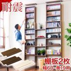 本棚 部品 専用棚板 2枚組 つっぱり書棚 幅60×奥行19タイプ 本棚用