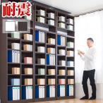 本棚+上置セット 天井突っ張り 書棚 壁面収納 大容量 幅75 高さ240以上