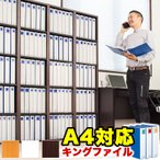 本棚 A4ファイル 収納 5段 オフィス 書棚 木製 大容量 幅40cm