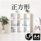 本棚 オープンラック 木製 おしゃれ 正方形 LPレコード A4 収納