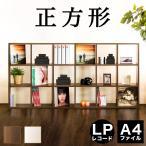 本棚 シェルフ 木製 おしゃれ 書棚 正方形 LPレコード A4ファイル収納 2台セット
