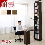 つっぱり耐震デスク 書棚W45×D26 セット オシャレ 薄型