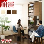 つっぱり耐震デスク 書棚W60×D26 セット オシャレ 薄型