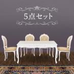ダイニングテーブルセット 5点セット 椅子4脚 アンティーク 猫脚