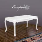 ダイニングテーブル 幅150cm アンティーク 猫脚 クラシック
