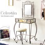 Celestia(セレスティア) ドレッサー&スツール ドレッサー アンティーク 鏡台