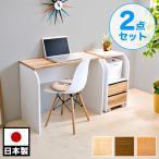 学習机 セット 木製 ブラウン 可愛い ナチュラル 幅130cm 日本製 デスク ロフトベッド下 子供用