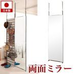 日本製 突っ張り間仕切り両面ミラー 幅60 薄型 壁面鏡 ミラーパーテーション  パーティション ハンガーラック 姿見 ダンス 壁掛け シンプル