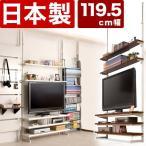突っ張り薄型テレビボード 幅119.5cm 突っ張りテレビ台テレビラックTV台オーディオボード壁面収納 液晶対応 テレビボード スリム収納つっぱりラック