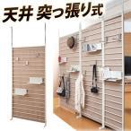 日本製 突っ張り間仕切り 布パーテーション式 ラダーラック 約95cm幅 優しい印象のワッフル生地 家庭用パーティション 薄型 間仕切り 衝立 つっぱり