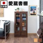 ショッピング本棚 日本製 完成品 天然木 書棚 ガラス 扉付き書棚 幅60cm高さ121cm 北欧風