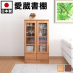 日本製 完成品 天然木 書棚 ガラス 扉付き書棚 幅80cm高さ121cm 北欧風