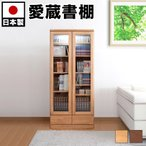 本棚 ガラス扉 天然木 日本製 完成品 幅80cm 高さ180cm 本棚