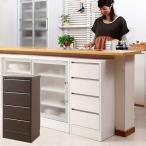 日本製 完成品カウンター下収納チェスト 幅40cm高さ84.5cm ダイニング キッチンカウンター