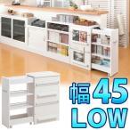 日本製 完成品カウンター下収納サイドワゴン 幅45 高さ71cmロータイプ 窓下収納 キッチンカウンター