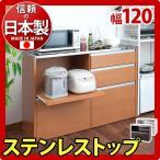 ステンレス キッチンカウンター アイランドキッチン 電子レンジ台 日本製 完成品 幅120