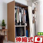 日本製 大型カーテン付き 伸縮ハンガー 標準 幅85〜125cm ワイドクローゼットハンガー ハンガーラック ハンガーポール コートハンガー