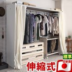 日本製 大型カーテン付き 伸縮ハンガー 標準 幅188〜305cm ワイドクローゼットハンガー ハンガーラック ハンガーポール コートハンガー
