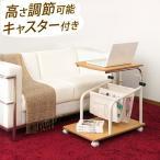 ナイトテーブル サイドテーブル ソファサイドワゴン マガジンラック付き 昇降テーブル高さ調節