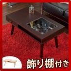 センターテーブル リビングテーブル 天然木 折り畳みテーブル ガラスタイプ 収納付き