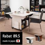 キッチンカウンター バタフライテーブル ワゴン 拡張式テーブル 幅約89.5cm
