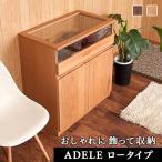 リビング収納 キャビネット アルダー ロータイプ コレクション 幅80 日本製 完成品