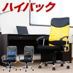 チェア メッシュハイバックチェア パソコンチェア オフィスチェア