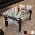 ガラステーブル 北欧 おしゃれ センターテーブル 幅95cm 長方形