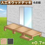 縁台 4点セット 0.75坪 踏み台付き 人工木材 ロータイプ 樹脂 丈夫 デッキ 木目