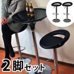 ドーナツ バーチェア 2脚 カウンターチェア 椅子 チェ