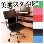 デザインレザーチェアーDLC-6 パソコンチェア PCチェア デスクチェア オフィスチェア ワークチェア ピンクグリーン青ブルー AWL