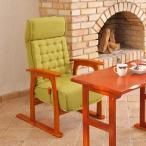 コイルバネ高座椅子 座椅子 座いす 椅子 チェア 肘付 リクライニング 高さ調整可能 グリーン 若葉
